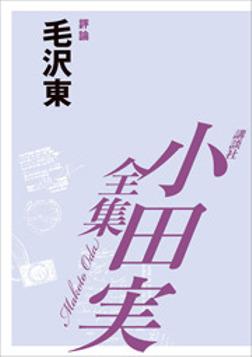 毛沢東 【小田実全集】-電子書籍