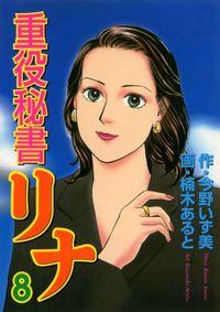 重役秘書リナ(8)