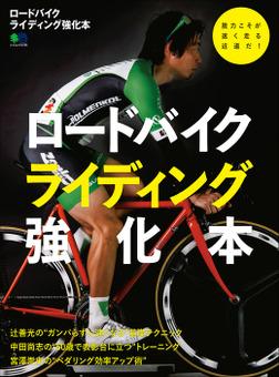 ロードバイクライディング強化本-電子書籍