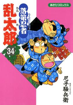 落第忍者乱太郎 34巻-電子書籍