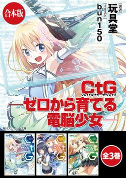 【合本版】CtG ─ゼロから育てる電脳少女─ 全3巻-電子書籍