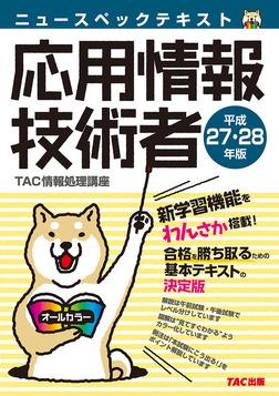 ニュースペックテキスト 応用情報技術者 平成27・28年(TAC出版)-電子書籍