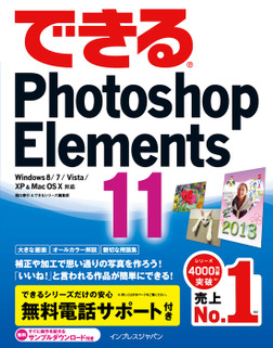 できるPhotoshop Elements 11Windows 8/7/Vista/XP&Mac OS X対応-電子書籍