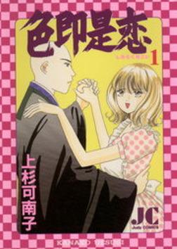 色即是恋(1)-電子書籍