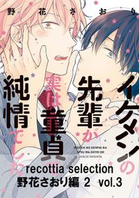 recottia selection 野花さおり編2 vol.3