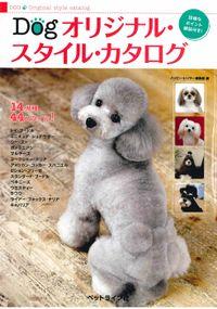 Dogオリジナル・スタイル・カタログ