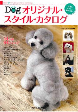 Dogオリジナル・スタイル・カタログ-電子書籍