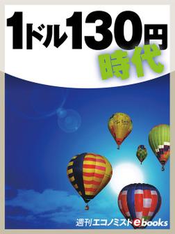 1ドル130円時代-電子書籍