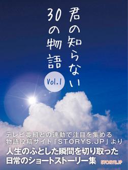 君の知らない30の物語 Vol.1-電子書籍