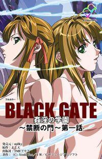 【フルカラー】BLACK GATE 姦淫の学園 ~禁断の門~ 第一話