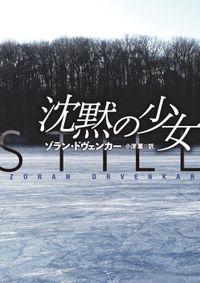 文庫 沈黙の少女(扶桑社BOOKSミステリー)