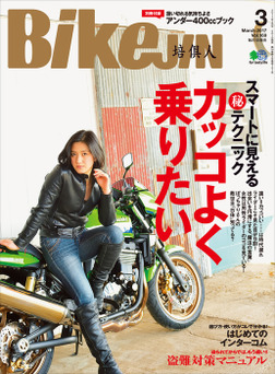 BikeJIN/培倶人 2017年3月号 Vol.169-電子書籍