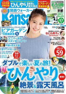 KansaiWalker関西ウォーカー 2019 No.16-電子書籍