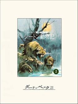 シートン動物記2-電子書籍