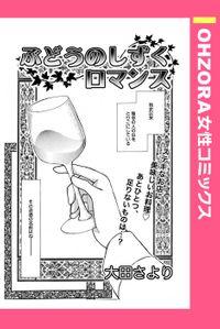 ぶどうのしずくロマンス 【単話売】(OHZORA 女性コミックス)
