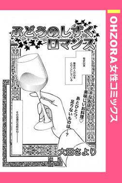 ぶどうのしずくロマンス 【単話売】-電子書籍
