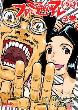 ファミ通のアレ(仮題) 3-電子書籍
