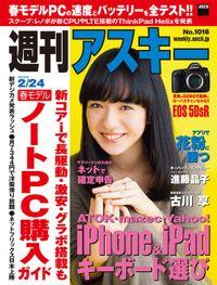 週刊アスキー 2015年 2/24号