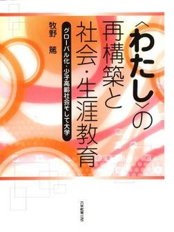 「わたし」の再構築と社会・生涯教育 : グローバル化・少子高齢社会そして大学-電子書籍