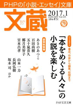 文蔵 2017.1-電子書籍