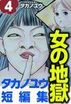 女の地獄~タカノユウ 短編集~(まんがフリーク)
