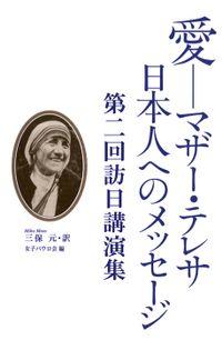愛-マザー・テレサ 日本人へのメッセージ
