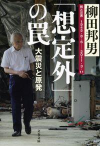 「想定外」の罠 大震災と原発