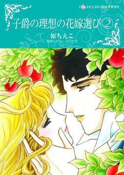 子爵の理想の花嫁選び 2-電子書籍
