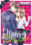DT御曹司と恋のレッスン(話売り) #2