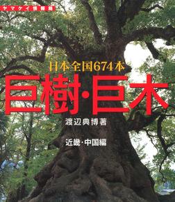巨樹・巨木 近畿・中国編 112本-電子書籍