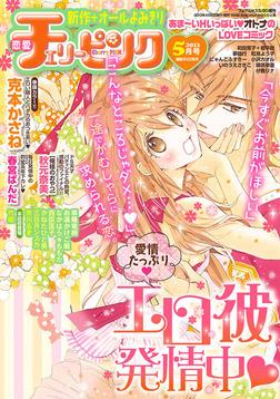 恋愛チェリーピンク 2013年5月号-電子書籍