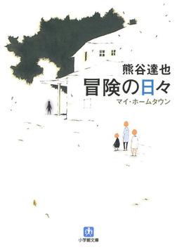 冒険の日々(小学館文庫)-電子書籍