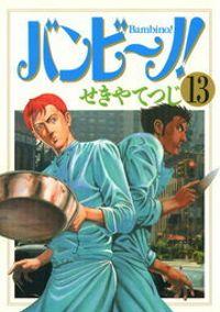 バンビ~ノ!(13)