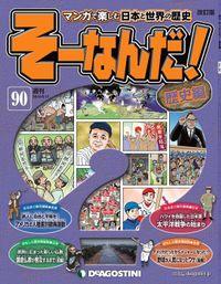 マンガで楽しむ日本と世界の歴史 そーなんだ! 90