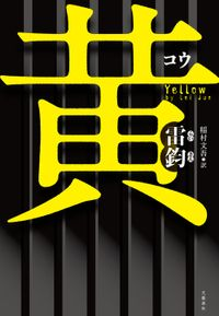 黄(文春e-Books)