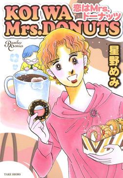 恋はMrs.ドーナッツ-電子書籍