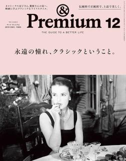 &Premium(アンド プレミアム) 2019年12月号 [永遠の憧れ、クラシックということ。]-電子書籍