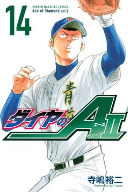 ダイヤのA act2(14)-電子書籍