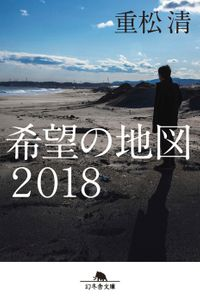 希望の地図2018(幻冬舎文庫)
