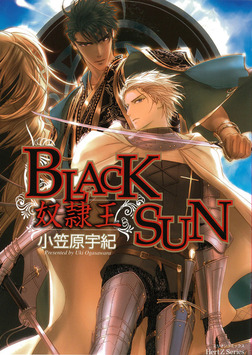 BLACK SUN 奴隷王-電子書籍
