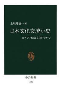 日本文化交流小史 東アジア伝統文化のなかで(中公新書)