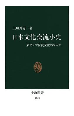 日本文化交流小史 東アジア伝統文化のなかで-電子書籍