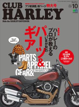 CLUB HARLEY 2017年10月号 Vol.207-電子書籍