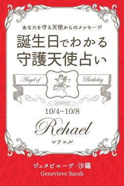 10月4日~10月8日生まれ あなたを守る天使からのメッセージ 誕生日でわかる守護天使占い-電子書籍