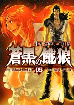 蒼黒の餓狼 北斗の拳 レイ外伝 5巻-電子書籍