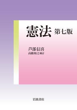 憲法 第七版-電子書籍