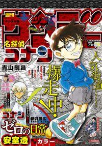 週刊少年サンデー 2018年31号(2018年6月27日発売)