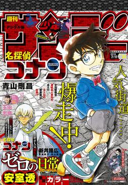 週刊少年サンデー 2018年31号(2018年6月27日発売)-電子書籍