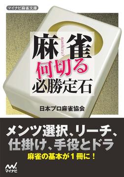麻雀 何切る必勝定石-電子書籍