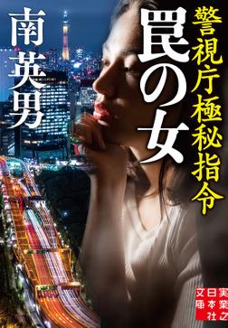 罠の女 警視庁極秘指令-電子書籍